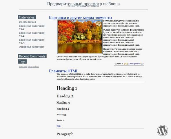 Тема для Wodpress Simple Text