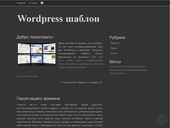 Wordpress шаблон SimpliCityDark