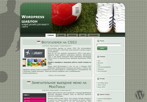 Тема футбола Soccer WordPress
