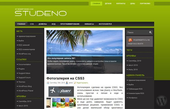 WordPress тема Studeno 3.0