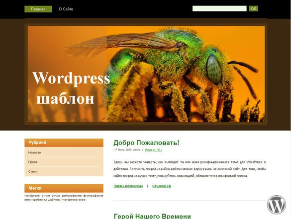 Пчелиный шаблон для WordPress Sweat Bee