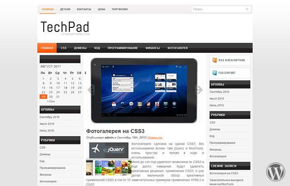 WordPress шаблон TechPad 1.0