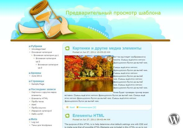 Бизнес тема для WordPress Time Is Money
