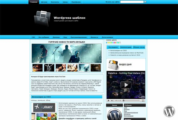 WordPress тема TunePlus