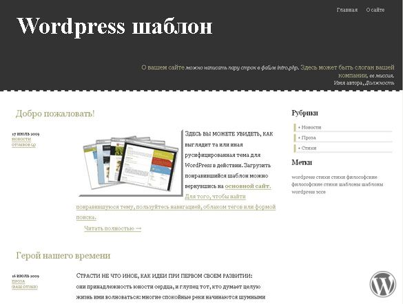 Wordpress тема Typogriph