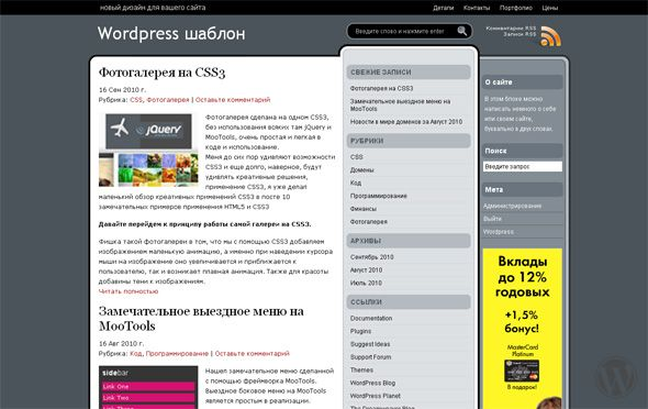 WordPress шаблон UltimateBlogger