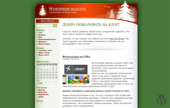 Рождественская тема для WordPress Vermilion Christmas