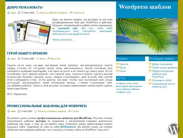 Wordpress тема WebMinimalist
