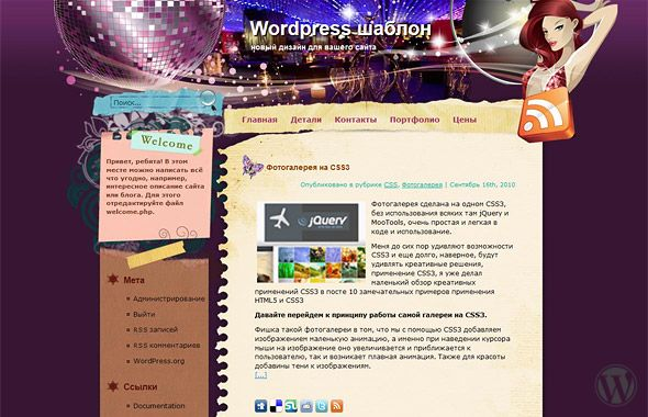 WordPress шаблон Wild in the Light 1.0
