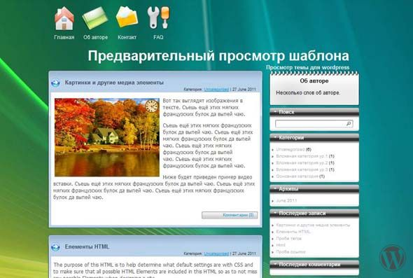 Window 7 в теме WordPress Winpress 7
