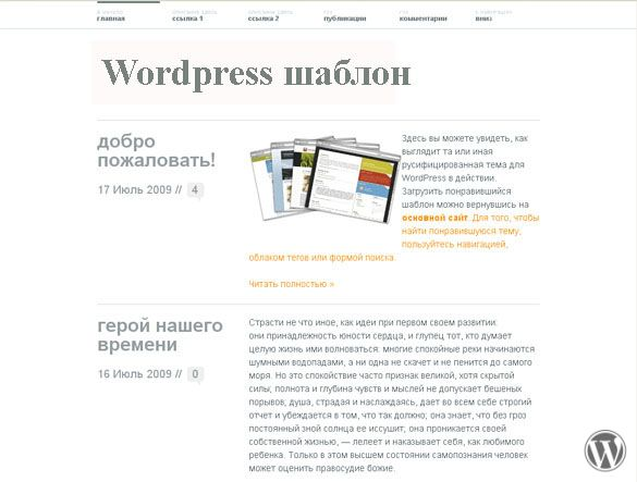 Wordpress шаблон Wu Wei