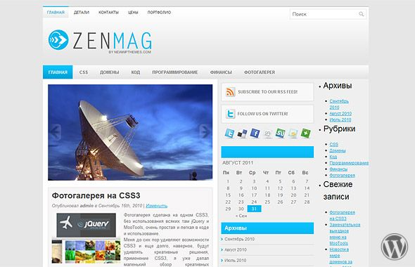 WordPress шаблон ZenMag 1.0