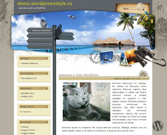 Шаблон для WordPress Exotic Vacation