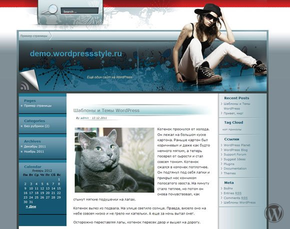 Шаблон для WordPress Heavenly Blue