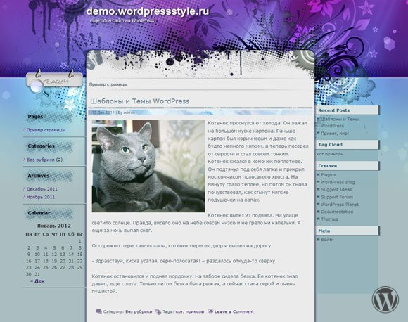 Шаблон для WordPress Ink Stain