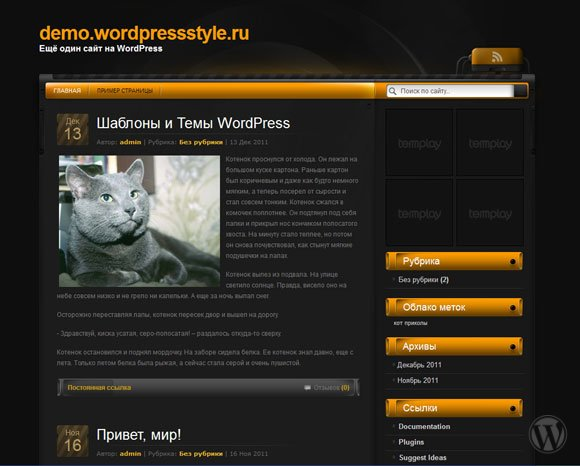 Шаблон для WordPress Battery 2