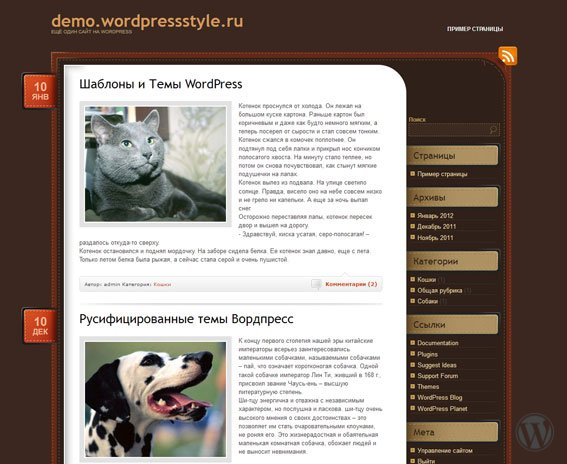 Шаблон для WordPress ChocoTheme