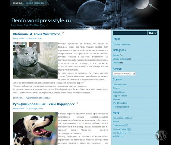 Шаблон для WordPress Darkmystery