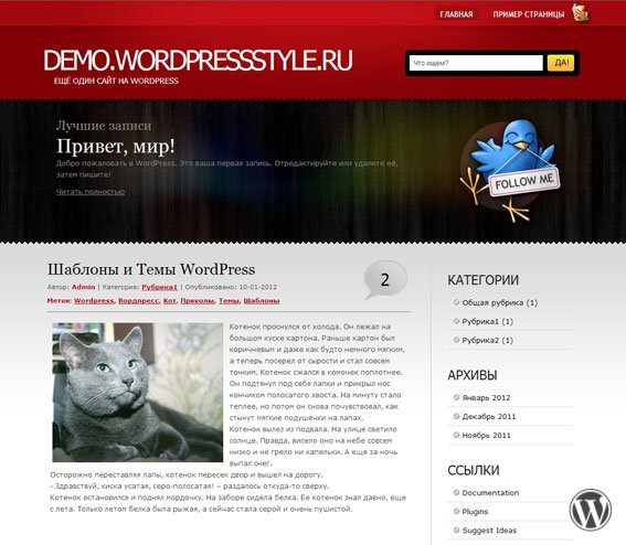 Шаблон для WordPress RedTime
