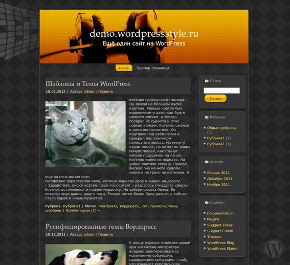 Тема для WordPress The Producer