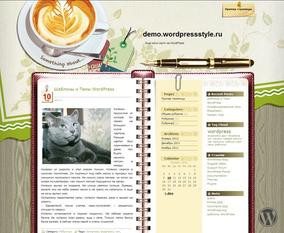 Тема для WordPress Coffee Desk