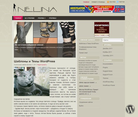 Шаблон WordPress шопинг Nelina