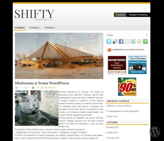 Шаблон для WordPress Shifty