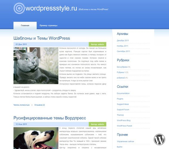 Шаблон WordPress Indication 2
