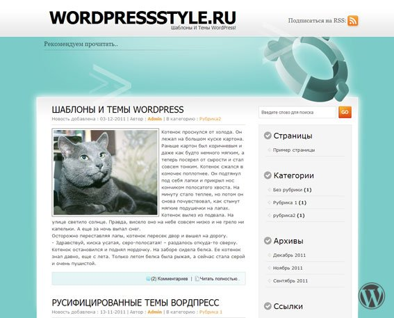 Шаблон WordPress AquaGreeny