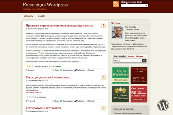 Шаблон для WordPress WP_Premium