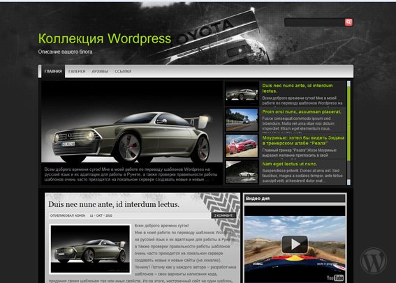 Шаблон для Wordpress Raceclan