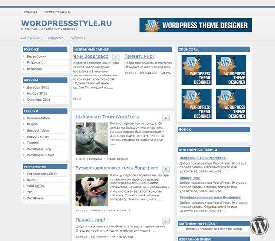 Шаблон Wordpress Aspherical Theme