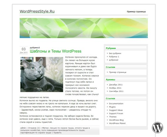 Тема WordPress ZeeCorporate