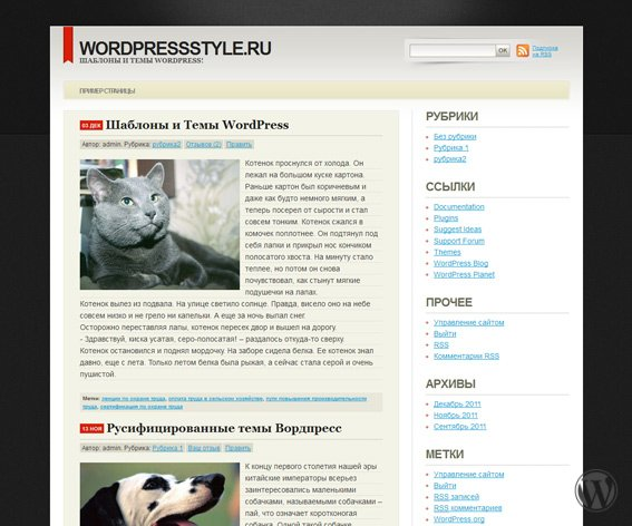 Тема для WordPress Serious Blogger