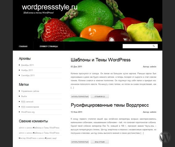 Шаблон WordPress Vegetable