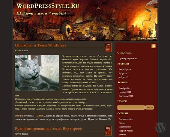 Тема WordPress Mad Meg