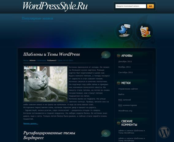 Тема WordPres BlueDiamond