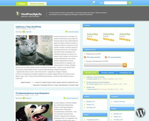 Тема WordPress Virbant
