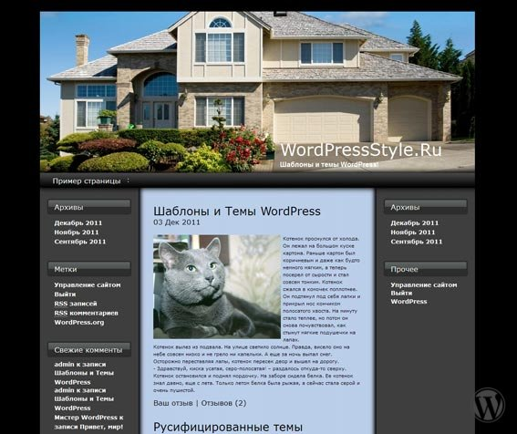 Тема WordPress Real Estate