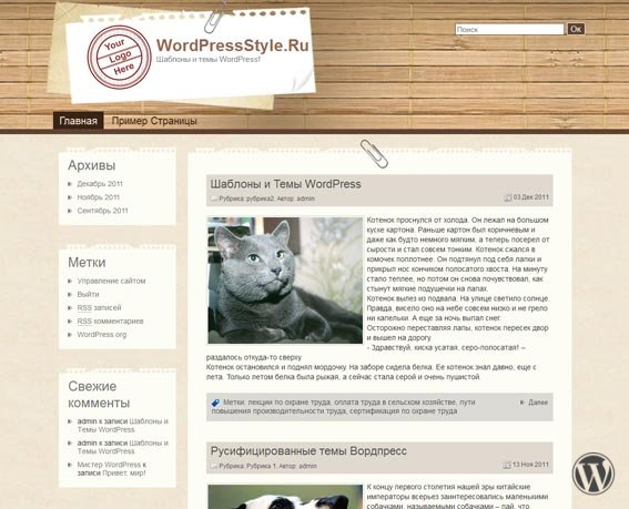 Шаблон WordPress Wood is Good