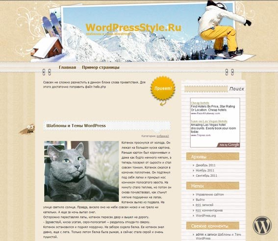 Зимний шаблон WordPress Jumping Ski