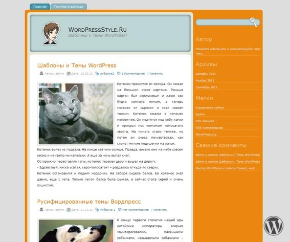 Шаблон WordPress Hyper Avatar