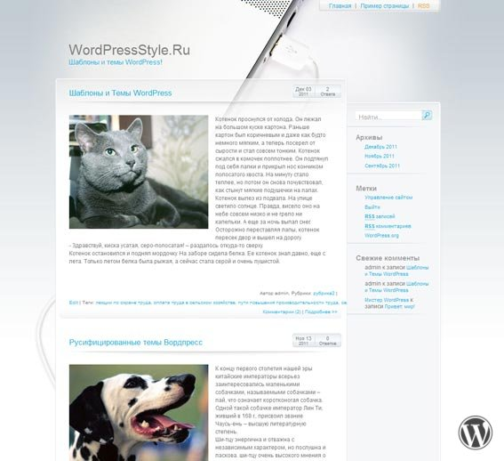 Шаблон WordPress Streamline компьютерной тематики