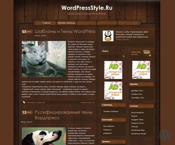 Тема WordPress Wood