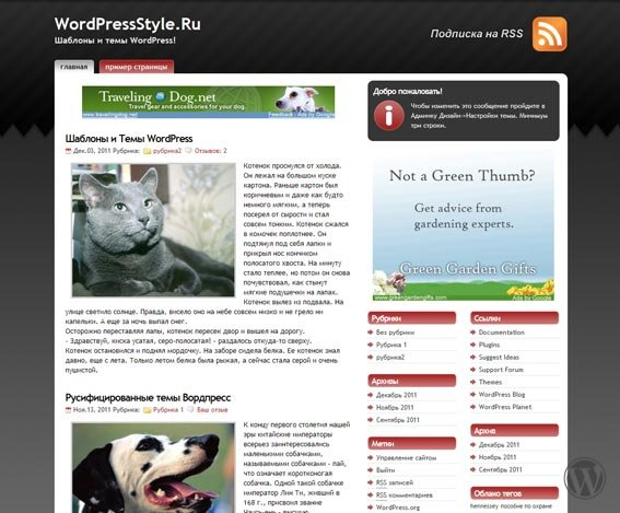 Шаблон WordPress Studio Press Red