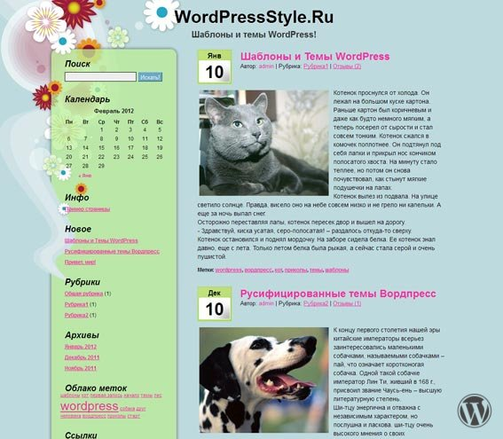 Wordpress шаблон Flowers in Dream